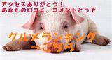 buta_oimachi_160.jpg