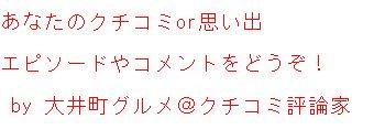 comments_oimachi.jpg